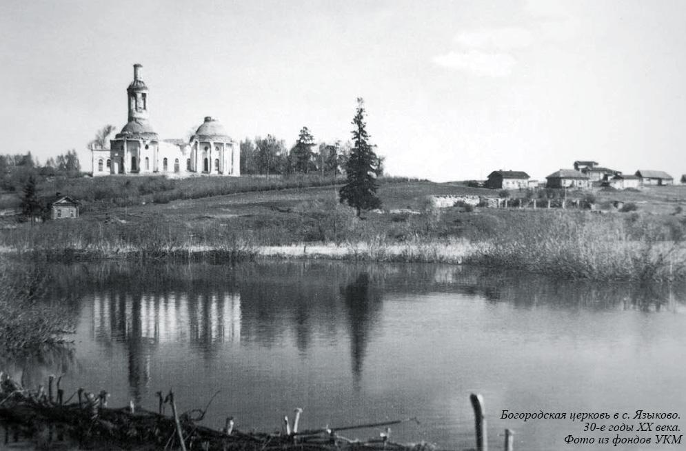 Церковь Владимирской иконы Божией Матери, Языково