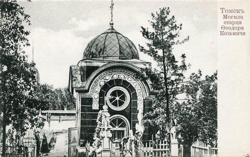 Богородице-Алексиевский монастырь. Часовня над местом погребения Феодора Томского (утраченная), Томск