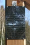 Сергиево-Дубровский монастырь - Дуброво - Наро-Фоминский городской округ - Московская область
