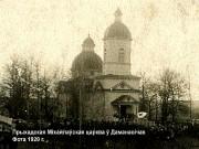 Церковь Михаила Архангела (старая) - Домановичи - Калинковичский район - Беларусь, Гомельская область