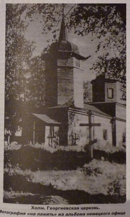 Церковь Георгия Победоносца на Георгиевском кладбище, Холм