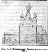 Церковь Георгия Победоносца (старая) - Пильегоры - Пинежский район - Архангельская область