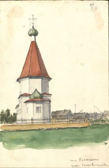 Церковь Иоанна Богослова, Коскошино