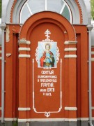 Новочебоксарск. Георгия Победоносца, часовня