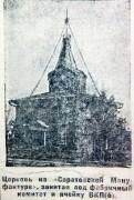 Красный Текстильщик. Вознесения Господня при Саратовской мануфактуре, церковь