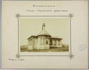 Ильиновка. Неизвестная церковь-школа