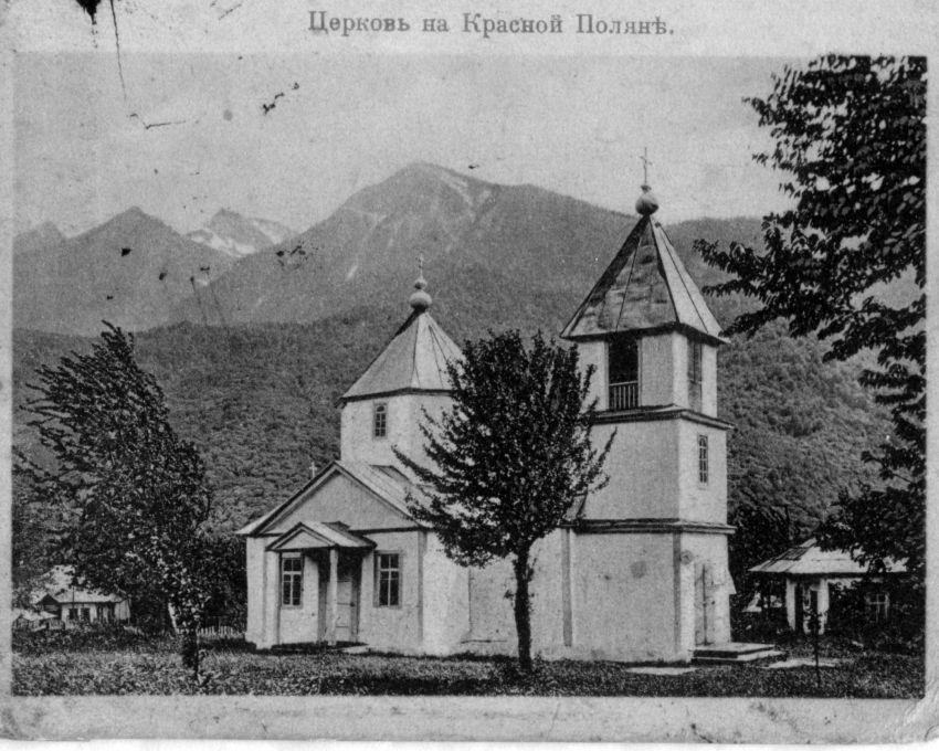 Церковь Харалампия Магнезийского (старая), Красная Поляна