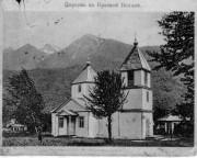 Церковь Харалампия Магнезийского (старая) - Красная Поляна - Сочи, город - Краснодарский край