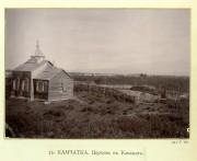 Неизвестная церковь - Камаки, урочище - Усть-Камчатский район - Камчатский край