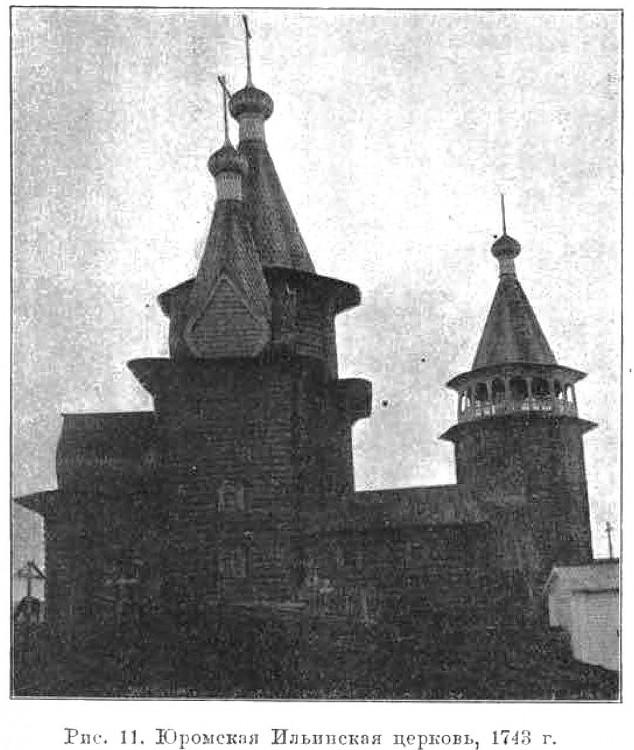 Церковь Илии Пророка, Юрома