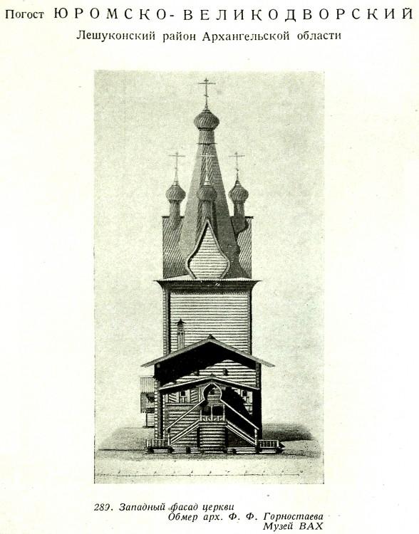 Церковь Михаила и Гавриила Архангелов, Юрома