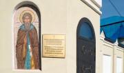 Барнаул. Сергия Радонежского при Духовной семинарии, часовня