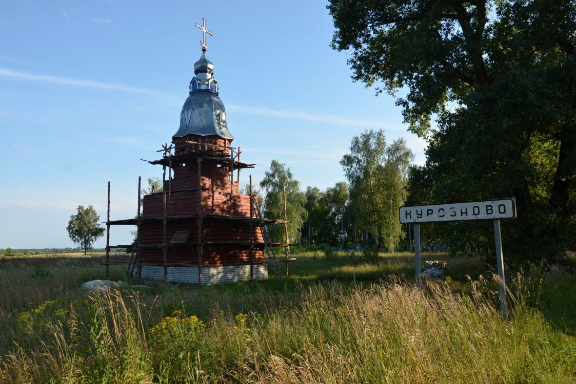 Неизвестная часовня (строящаяся), Курозново