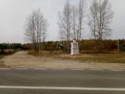 Раменье. Казанской иконы Божией Матери, часовня