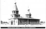 Ашхабад. Неизвестная церковь