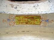 Носково. Казанской иконы Божией Матери, церковь