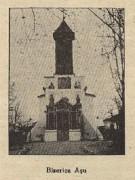 Церковь Иоакима и Анны и Харалампия - Крайова - Долж - Румыния