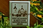 Церковь Николая Чудотворца - Новый Дроков - Суражский район - Брянская область