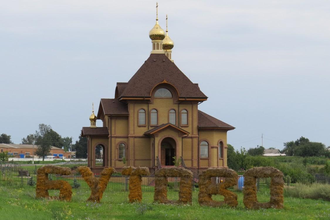 Церковь Веры, Надежды, Любови и матери их Софии, Бутово