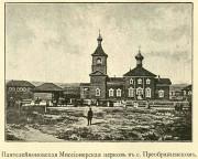 Церковь Пантелеимона Целителя - Тюп (Преображенское) - Кыргызстан - Прочие страны