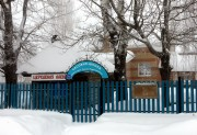 Коркатово. Сергия Радонежского, часовня
