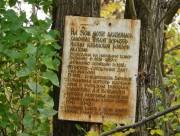 Прусынская Горка. Казанской иконы Божией Матери, церковь
