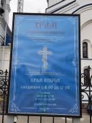 Игнатово. Воскресения Христова на Игнатовском кладбище, храм-часовня
