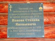 Неизвестная кладбищенская часовня - Красный Кушак - Зилаирский район - Республика Башкортостан