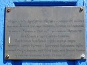 Емантаево. Михаила Архангела, церковь